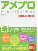 アメブロPerfect GuideBook 2015年改訂版