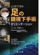 ここまでできる足の鏡視下手術オリエンテーション