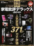 家電批評デラックス 人気家電371製品全評価 2015 (100%ムックシリーズ)