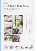 静岡とっておきの雑貨屋さん すてきなお店めぐり