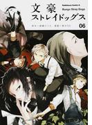 文豪ストレイドッグス 06 (角川コミックス・エース)(角川コミックス・エース)