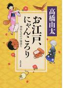 お江戸、にゃんころり 神田もののけ猫語り (角川文庫)(角川文庫)