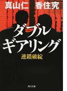 ダブルギアリング 連鎖破綻 (角川文庫)(角川文庫)