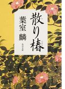 散り椿 (角川文庫)(角川文庫)