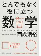 とんでもなく役に立つ数学 (角川ソフィア文庫)(角川ソフィア文庫)