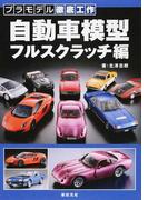 自動車模型フルスクラッチ編