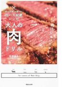 大人の肉ドリル 家で「肉食」を極める!肉バカ秘蔵レシピ