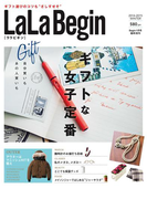 LaLa Begin(Begin1月号臨時増刊 2014-15 WINTER)(Begin)