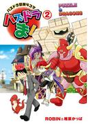 パズドラ冒険4コマ パズドラま!(2)