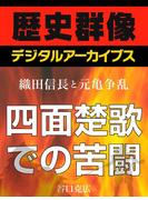 <織田信長と元亀争乱>四面楚歌での苦闘(歴史群像デジタルアーカイブス)
