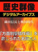 <織田信長と戦国時代>「方面別撃破作戦」を命じられた名将六人(歴史群像デジタルアーカイブス)
