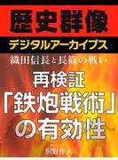 <織田信長と長篠の戦い>再検証 「鉄炮戦術」の有効性(歴史群像デジタルアーカイブス)