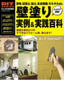 壁塗り実例&実践百科(学研ムック DIYシリーズ)