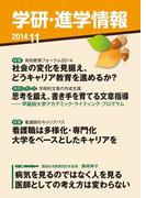 学研・進学情報2014年11月号
