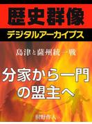 <島津と薩州統一戦>分家から一門の盟主へ(歴史群像デジタルアーカイブス)