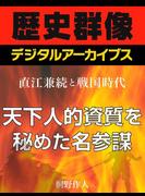 <直江兼続と戦国時代>天下人的資質を秘めた名参謀(歴史群像デジタルアーカイブス)