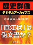 <直江兼続と戦国時代>「直江状」は偽文書か?(歴史群像デジタルアーカイブス)
