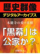 <本能寺の変の真相>「黒幕」は公家か?(歴史群像デジタルアーカイブス)