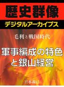 <毛利と戦国時代>軍事編成の特色と銀山経営(歴史群像デジタルアーカイブス)