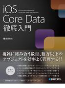 iOS Core Data 徹底入門