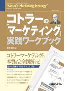 コトラーの「マーケティング」実践ワークブック
