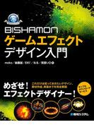 BISHAMON ゲームエフェクトデザイン入門
