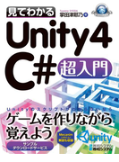 見てわかるUnity4 C#超入門