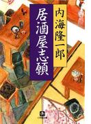 居酒屋志願(小学館文庫)(小学館文庫)