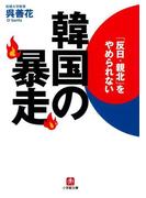 韓国の暴走(小学館文庫)(小学館文庫)