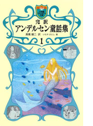 完訳 アンデルセン童話集 1(小学館ファンタジー文庫)(小学館ファンタジー文庫)