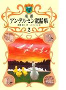 完訳 アンデルセン童話集 2(小学館ファンタジー文庫)(小学館ファンタジー文庫)