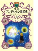 完訳 アンデルセン童話集 3(小学館ファンタジー文庫)(小学館ファンタジー文庫)
