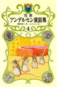 完訳 アンデルセン童話集 4(小学館ファンタジー文庫)(小学館ファンタジー文庫)