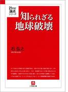 知られざる地球破壊(小学館文庫)(小学館文庫)