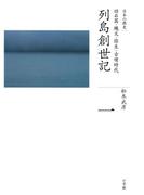 全集 日本の歴史 第1巻 列島創世記