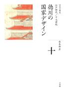 全集 日本の歴史 第10巻 徳川の国家デザイン