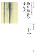 全集 日本の歴史 第11巻 徳川社会のゆらぎ
