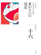 全集 日本の歴史 第16巻 豊かさへの渇望