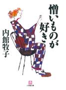 憎いものが好き(小学館文庫)(小学館文庫)