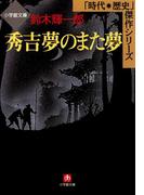 秀吉 夢のまた夢(小学館文庫)(小学館文庫)