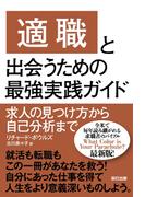 「適職」と出会うための最強実践ガイド(辰巳出版ebooks)