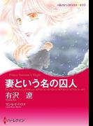 愛なき結婚セット vol.3(ハーレクインコミックス)