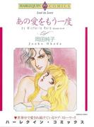 愛の復活テーマセット vol.3(ハーレクインコミックス)