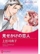 見せかけの恋人テーマセット vol.3(ハーレクインコミックス)