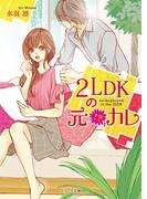 2LDKの元!?カレ(ベリーズ文庫)