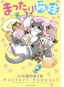 【期間限定価格】まったり猫味(マンサンコミックス)