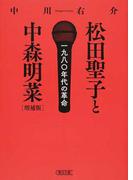 松田聖子と中森明菜 一九八〇年代の革命 増補版 (朝日文庫)(朝日文庫)