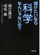 儲けたいなら科学なんじゃないの? (朝日文庫)(朝日文庫)