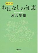 おはなしの知恵 新装版 (朝日文庫)(朝日文庫)