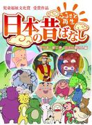 【フルカラー】「日本の昔ばなし」 単行本 第二巻 花さか爺さん編(eEHON コミックス)